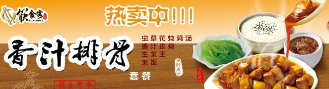 筷食客加盟