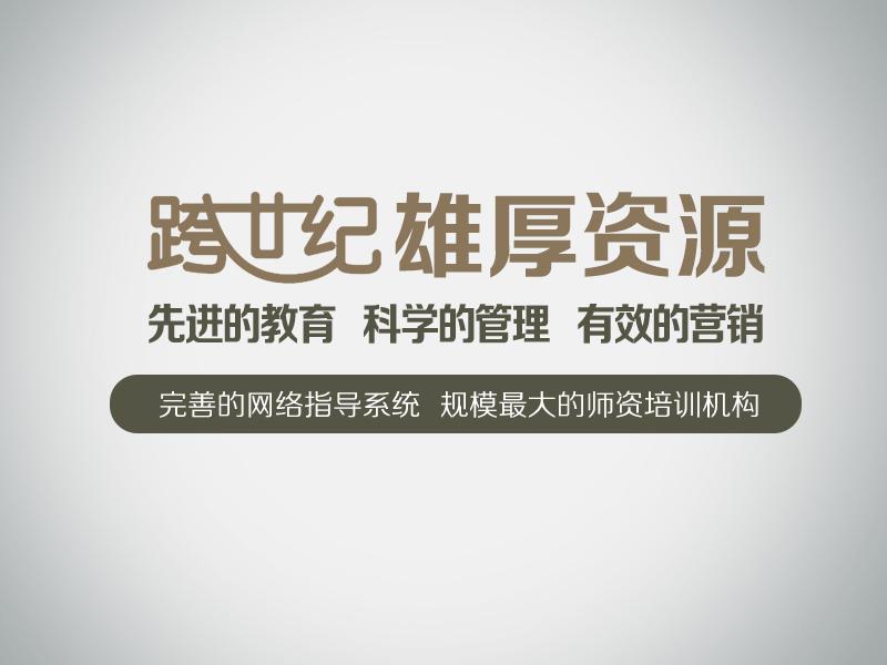 加盟香港跨世纪 打造高端幼儿园