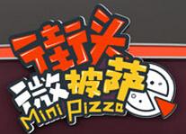 街头微披萨