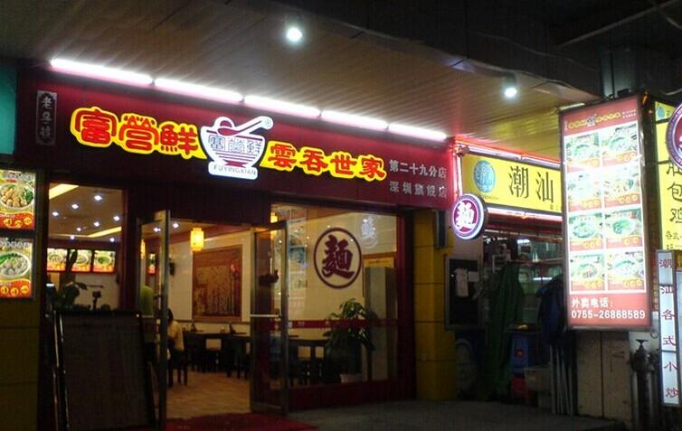阳江富营鲜加盟店面