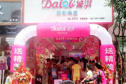 黛淇内衣 广西南宁公平街店