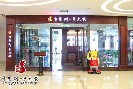 刘一手火锅加盟店面