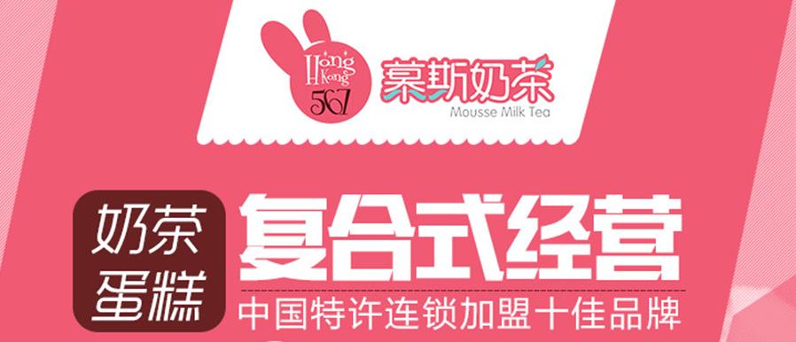 香港567慕斯奶茶加盟
