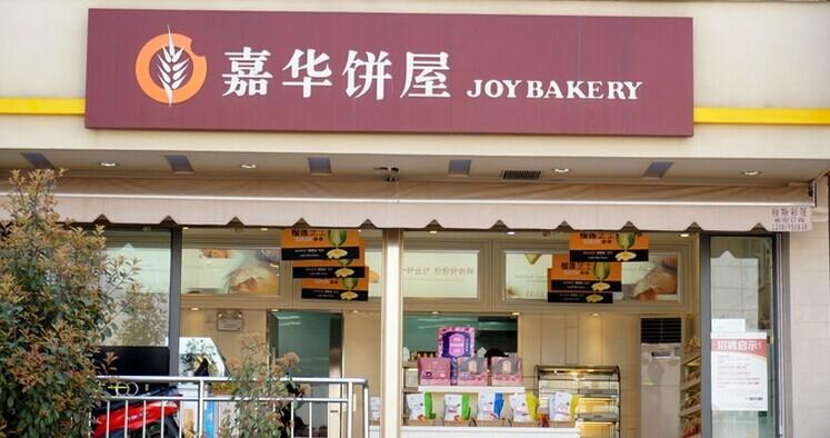 嘉华鲜花饼加盟店面 高清图片