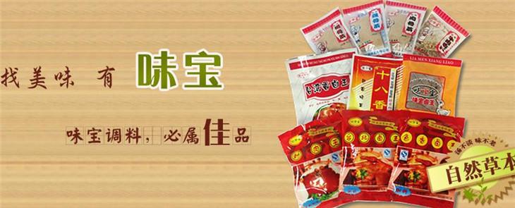 味寶調味品產品圖片_味寶調味品店鋪裝修圖片-全球