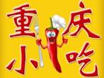 重庆特色小吃加盟