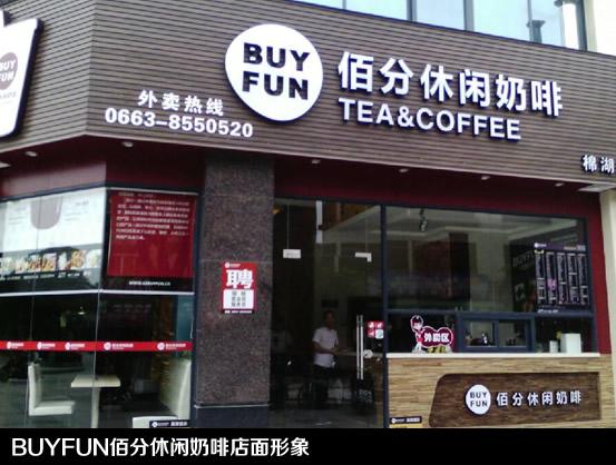佰分休闲奶啡加盟店面