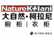 大自然柯拉尼橱衣柜