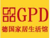 德国GPD家居生活馆
