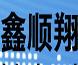 鑫顺翔橱柜