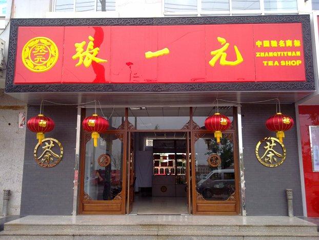 茶庄加盟店面