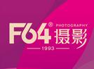 F64摄影
