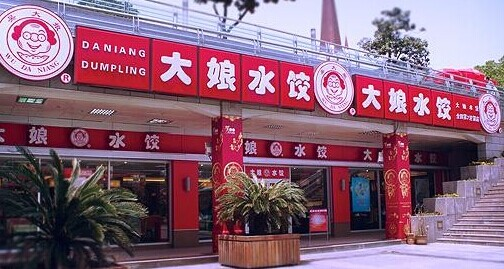 饺子加盟店面