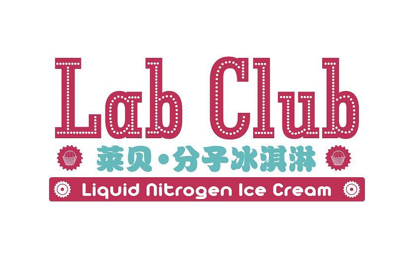 labclub莱贝分子冰淇淋