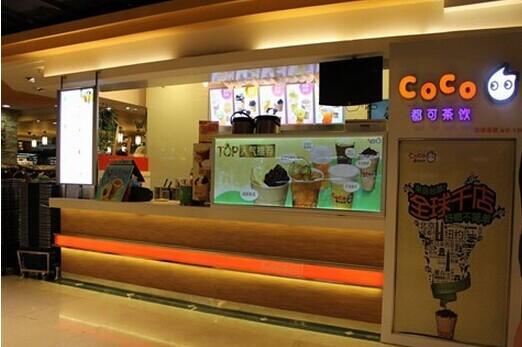 coco奶茶(上海南站南广场店)