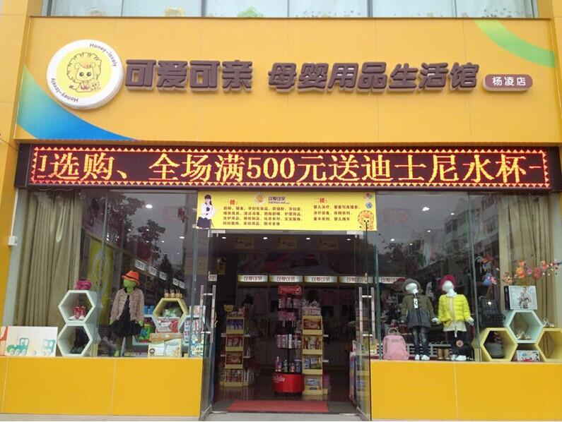 可爱可亲产品图片_可爱可亲店铺装修图片-全球加盟网