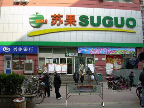 苏果超市加盟