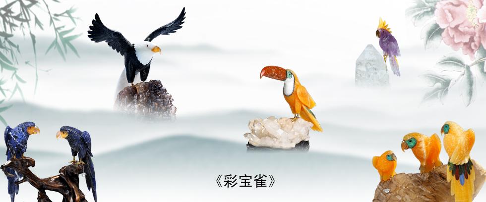 大嘴鸟珠宝加盟