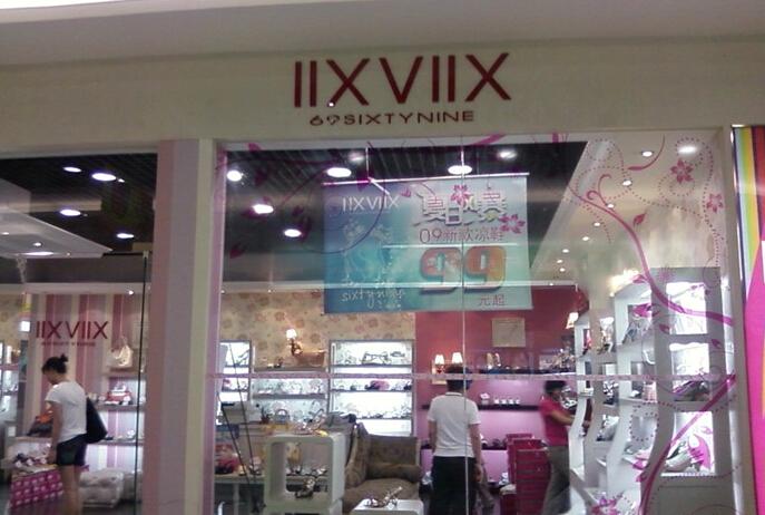 IIXVIIX加盟