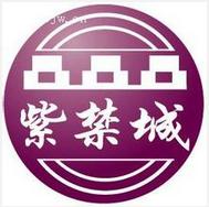 紫禁城油漆