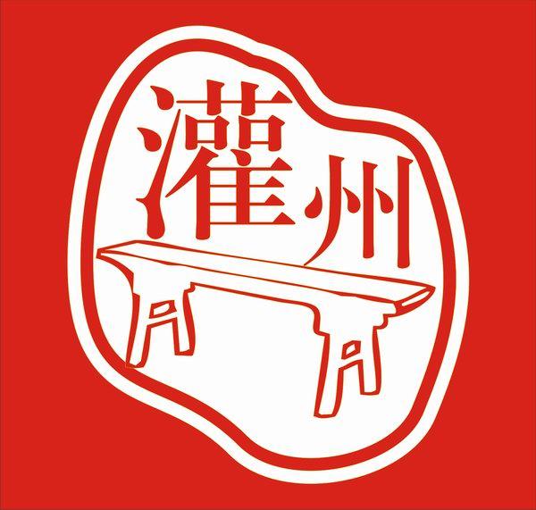 灌州宽板凳砂锅串串香