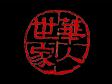 华人世家中式胎教