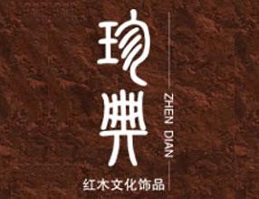 珍典红木文化饰品