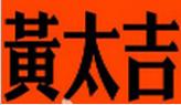 黄太吉煎饼