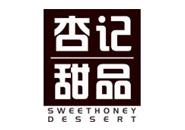 香港杏记甜品