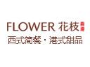 香港花枝餐饮加盟