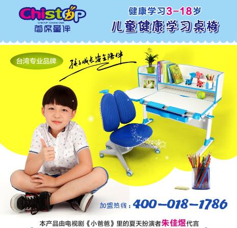 首席童伴兒童健康學習桌加盟