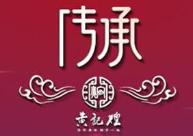 黄记煌三汁焖锅
