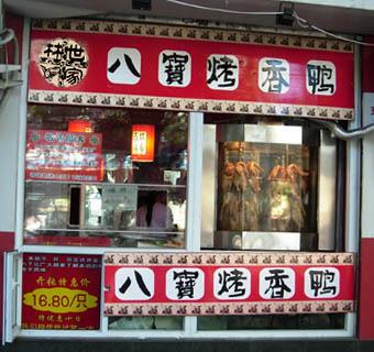 北京烤鸭加盟连锁店面