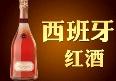 银标葡萄酒