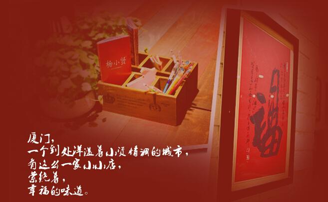 杨小贤加盟