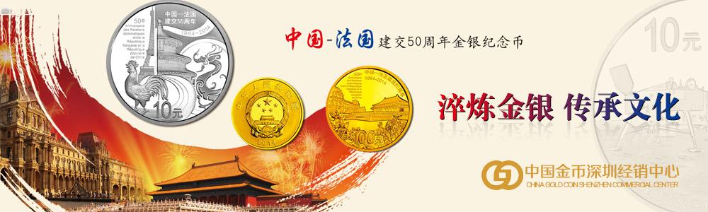 中国金币加盟