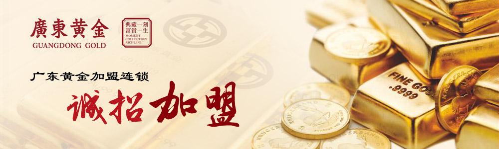 广东黄金加盟