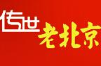 传世老北京卤肉卷