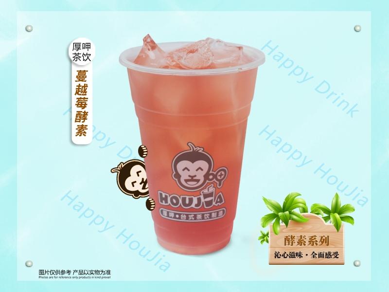 厚呷台式茶饮制造(人民广场店)