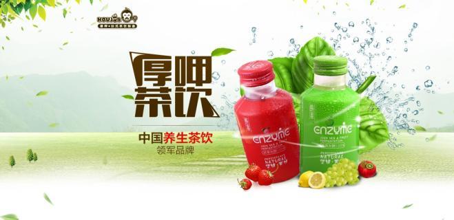 厚呷台式茶饮加盟简介
