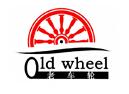 老车轮皮具