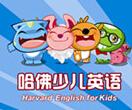 哈佛少兒英語