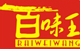 百味王火锅