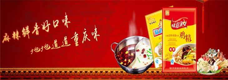 彥瑾調味品產品圖片_彥瑾調味品店鋪裝修圖片-全球