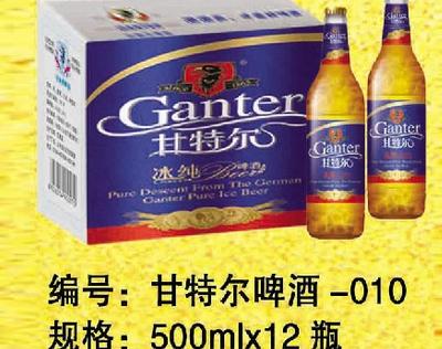 甘特尔啤酒