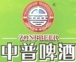 中普品牌啤酒