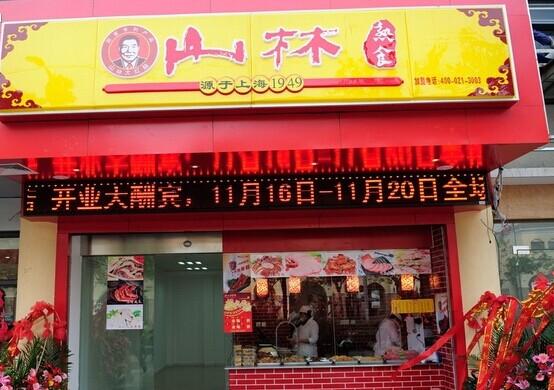 上海熟食加盟店面