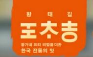 王太吉韩式涮烤