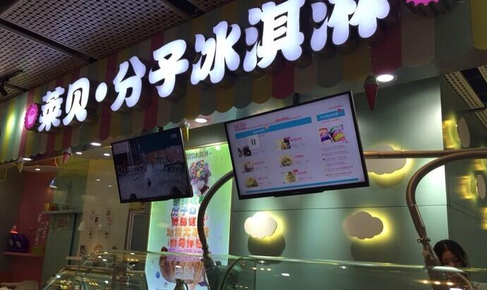 lab club分子冰淇淋(正大广场店)