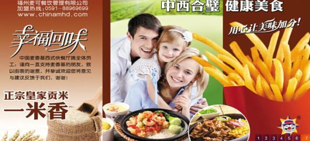 麦香基中西式快餐加盟